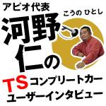 河野仁のユーザーインタビュー【堀井さん編】