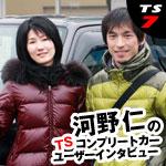 河野仁のユーザーインタビュー【佐野新世さん編】