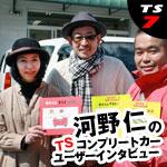 河野仁のユーザーインタビュー【安藤俊彦さん編】
