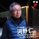 河野仁のユーザーインタビュー【小川さん編】