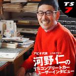 河野仁のユーザーインタビュー【安藤俊彦さん編 その2】