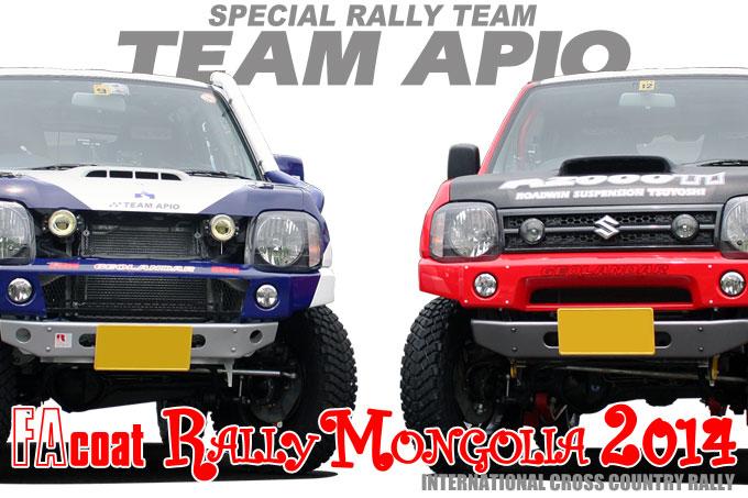 Rally Mongolia 2014