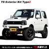 TS外装キット・タイプ2 アピオTSシリーズを作る外装4点セット