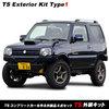 TS外装キット・タイプ1 アピオTSシリーズを作る外装4点セット