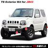 TS外装キット・ジムニーシエラ JB43用 アピオTSシリーズを作る外装4点セット