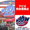 【特別提携店】スーパーオートバックス ナゴヤベイ