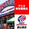 【特別提携店】スーパーオートバックス郡山南店