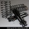 7420SAサスペンションキット(JB74 / 20mmアップ)